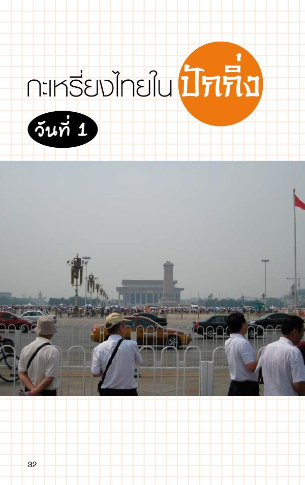 เจ๊าะแจ๊ะ (ภาษา) จีน (PDF)