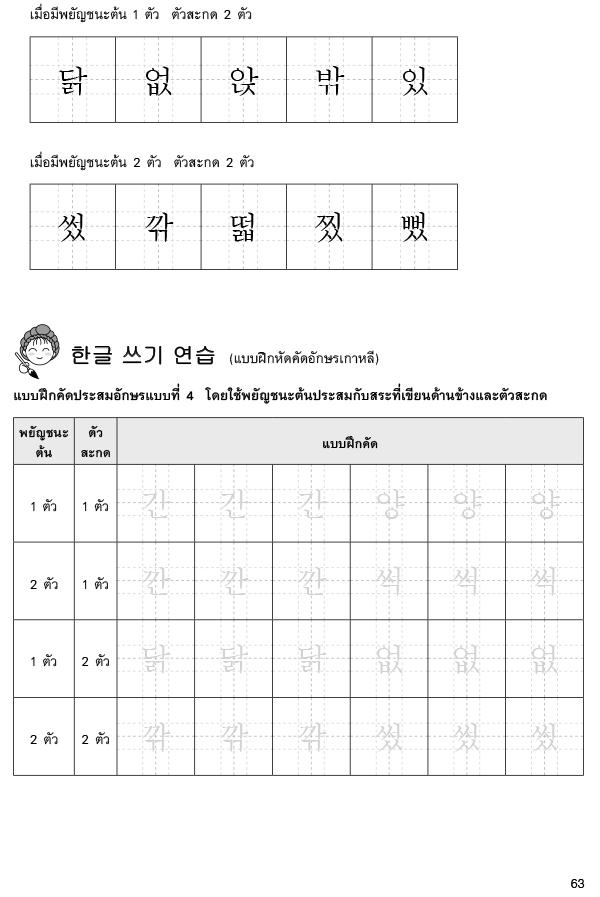 สนุกคัดอักษรเกาหลี (PDF)