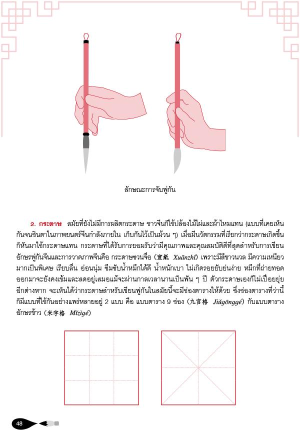 สนุกคัดอักษรจีน (PDF)