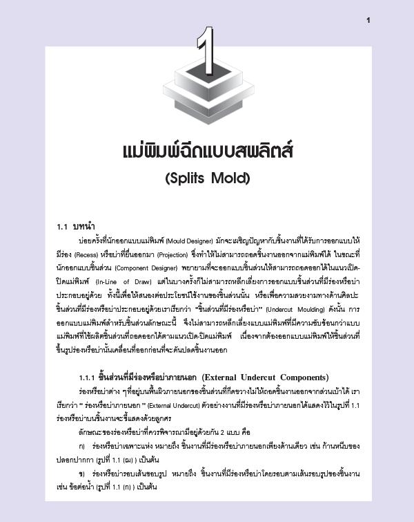 การออกแบบแม่พิมพ์ฉีด 2 (PDF)
