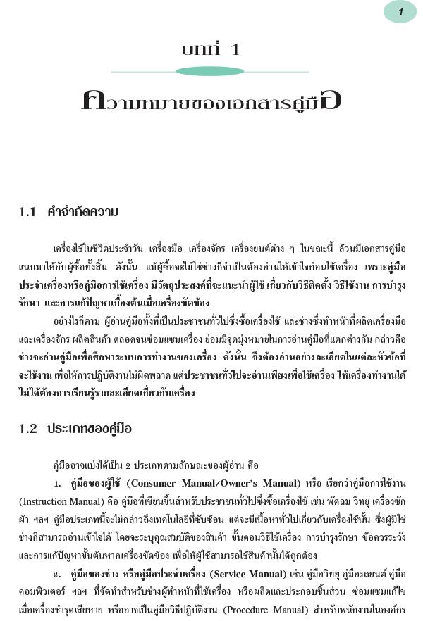 วิธีอ่านคู่มือภาษาอังกฤษประจำเครื่อง (PDF)