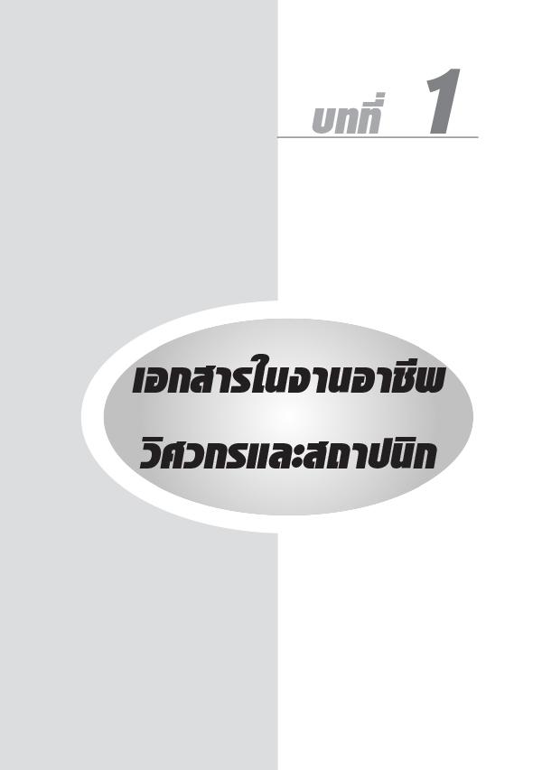 ภาษาอังกฤษสำหรับวิศวกร เล่ม 1 การอ่านเร็วและการจดบันทึกย่อ (PDF)