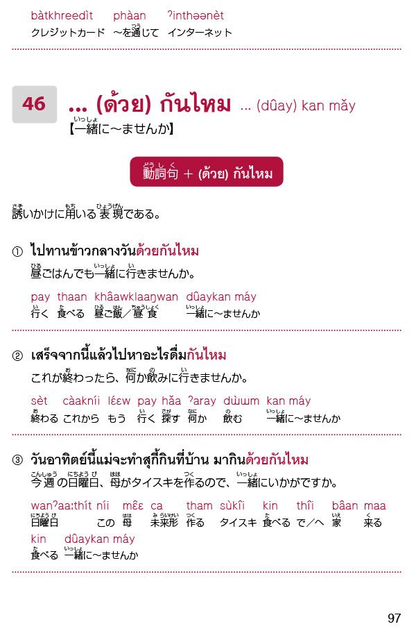 เก่งไทย ไม่ยาก (PDF)