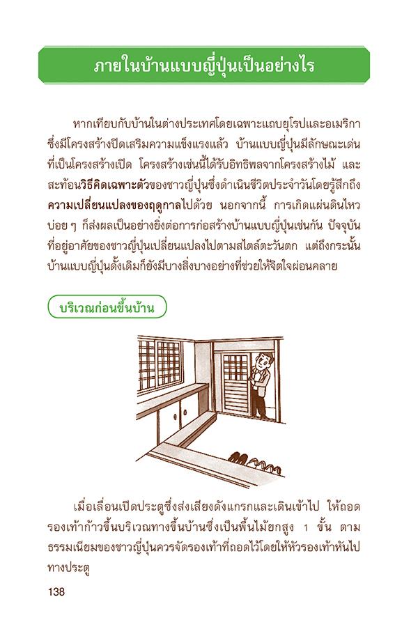 เปิดประตูดูญี่ปุ่น (PDF)