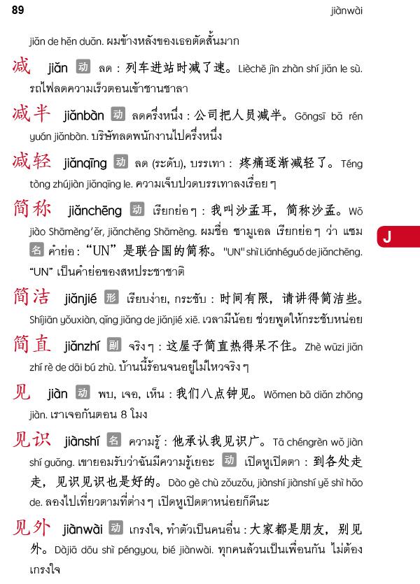 ศัพท์จีนระดับต้น (PDF)