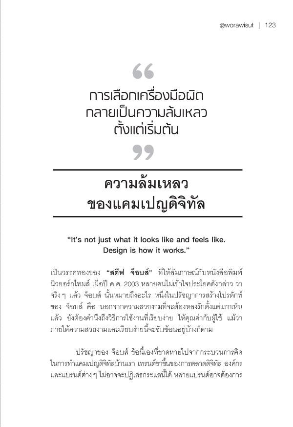 Marketing Ideas (PDF)