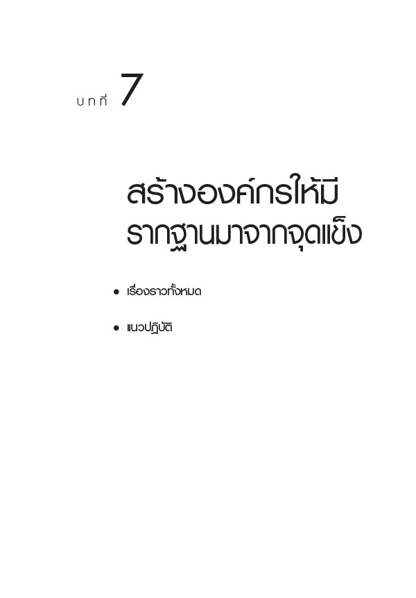 เจาะจุดแข็ง (PDF)