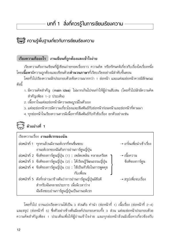 เทคนิคพื้นฐานการเขียนเรียงความภาษาญี่ปุ่น (PDF)