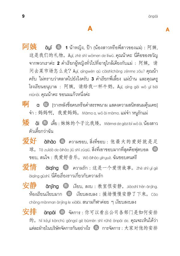 ศัพท์จีนระดับกลาง (PDF)