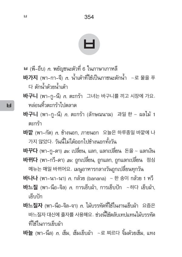 พจนานุกรมเกาหลี-ไทย (ปกแข็ง) (PDF)