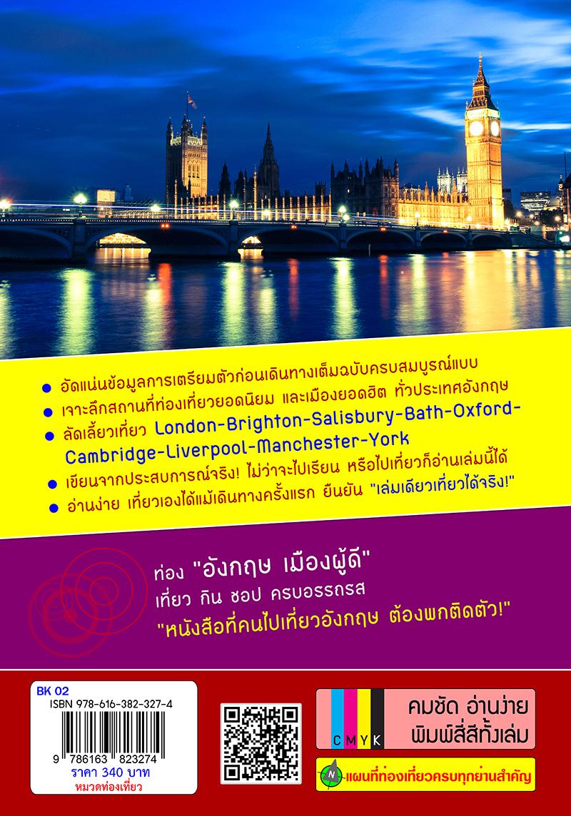 อังกฤษ เล่มเดียวเที่ยวได้จริง (PDF)