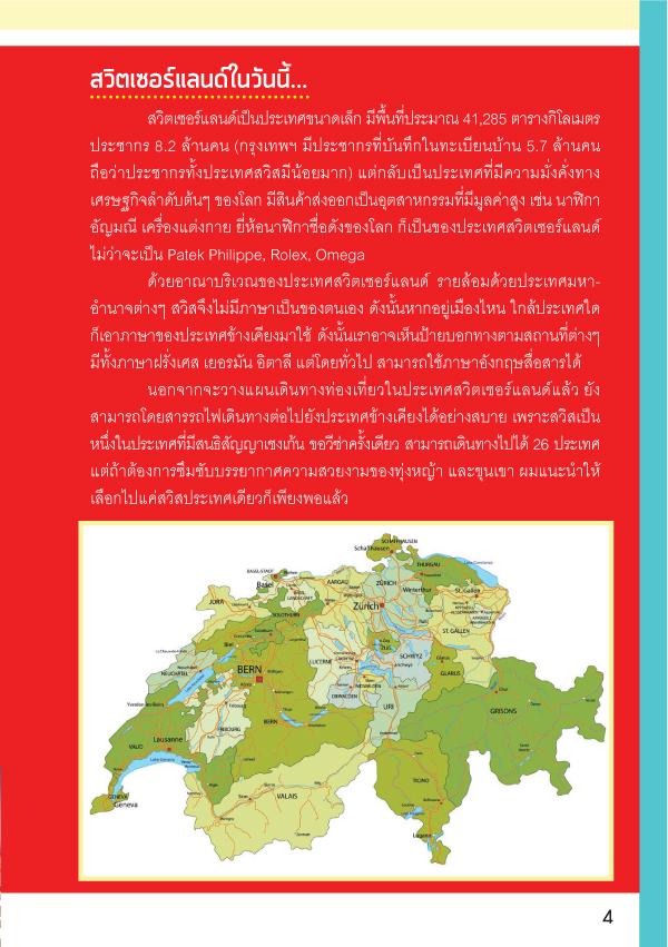 """""""สวิตเซอร์แลนด์ เล่มเดียวเที่ยวได้จริง"""" (PDF)"""