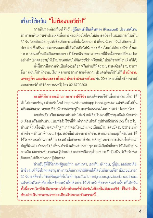 """""""ไต้หวัน เล่มเดียวเที่ยวได้จริง"""" (PDF)"""