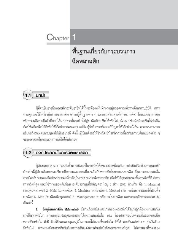 วิศวกรรมการฉีดพลาสติก (PDF)