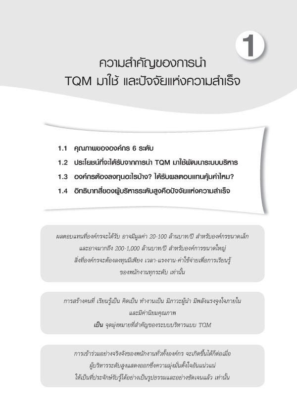 การส่งเสริม TQM กับภาระหน้าที่ของผู้บริหารระดับสูง (PDF)