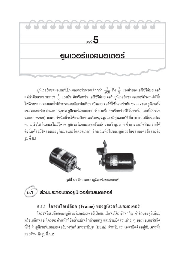 มอเตอร์ไฟฟ้าและการควบคุม (PDF)