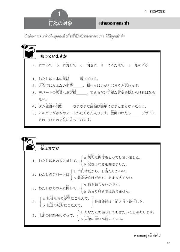 500 รูปประโยค ภาษาญี่ปุ่น N1-N3 (PDF)