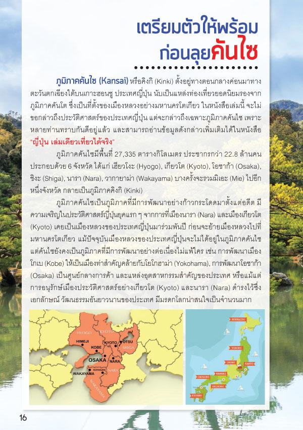 ญี่ปุ่น (คันไซ) เล่มเดียวเที่ยวได้จริง (PDF)