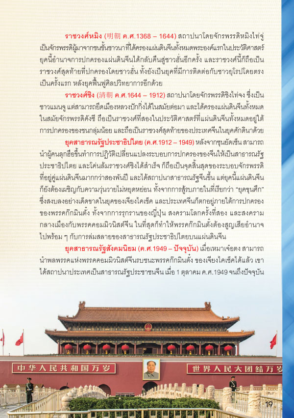 เล่มเดียวเที่ยวทั่วปักกิ่ง (PDF)