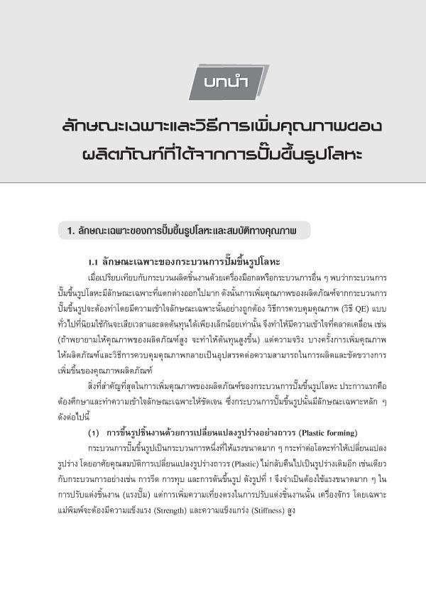 ออกแบบแม่พิมพ์โลหะ (PDF)