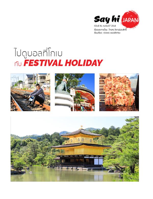 นิตยสาร Checktour Issue 93 August 2018 (PDF)