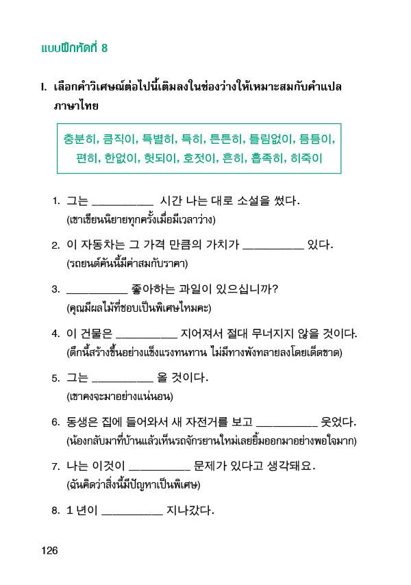 """คำวิเศษณ์เกาหลีลงท้ายด้วย """"อี"""" และ """"ฮี"""" (PDF)"""