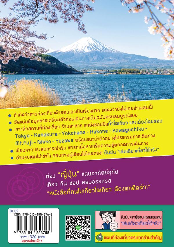 โตเกียว เล่มเดียวเที่ยวได้จริง (PDF)
