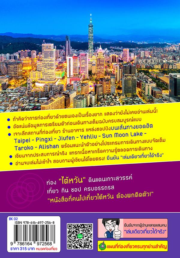 ไต้หวัน เล่มเดียวเที่ยวได้จริง (Edition 2) (PDF)