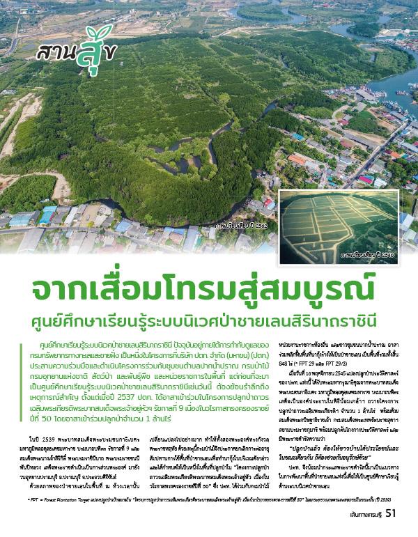 นิตยสาร เส้นทางเศรษฐี ปีที่ 25 ฉบับ 445 ตุลาคม 2562 (PDF)