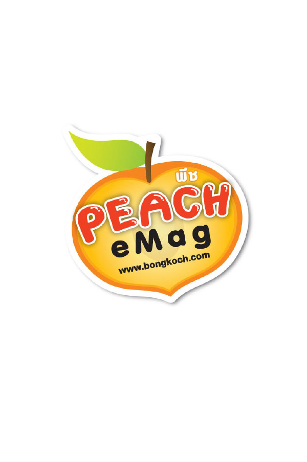 นิตยสาร Peach eMag #64 (PDF)