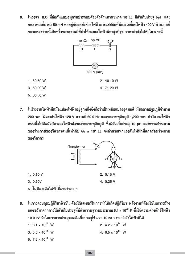 Super PAT 3 ความถนัดทางวิศวกรรมศาสตร์ ฉบับสมบูรณ์ (PDF)