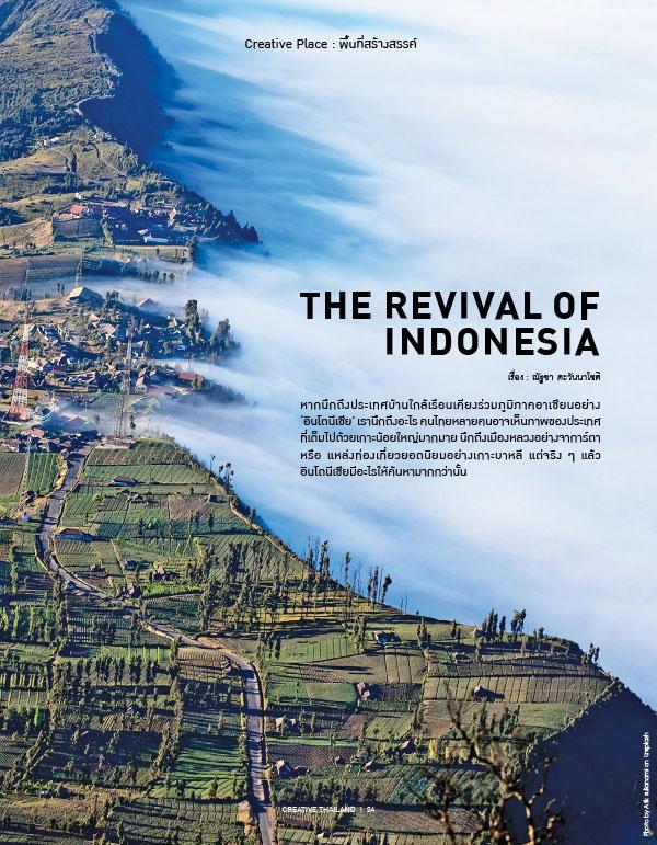"""นิตยสาร """"คิด"""" Creative Thailand ตุลาคม 2562 ปีที่ 11 ฉบับที่ 1 (PDF)"""