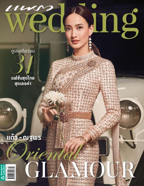 นิตยสาร แพรว Wedding  Issue 009 October 2019 (PDF)
