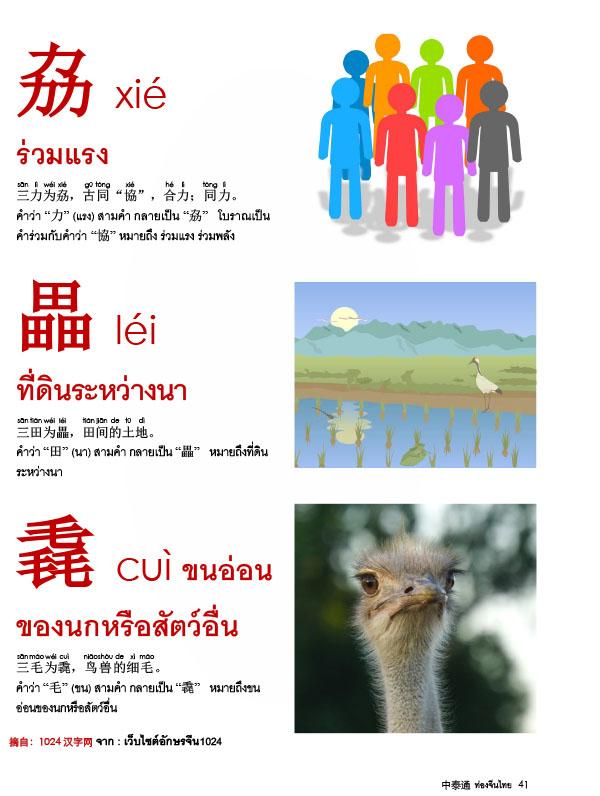 นิตยสาร ท่องจีนไทย สองภาษารายเดือน ฉบับที่ 009 ตุลาคม 2562 (PDF)