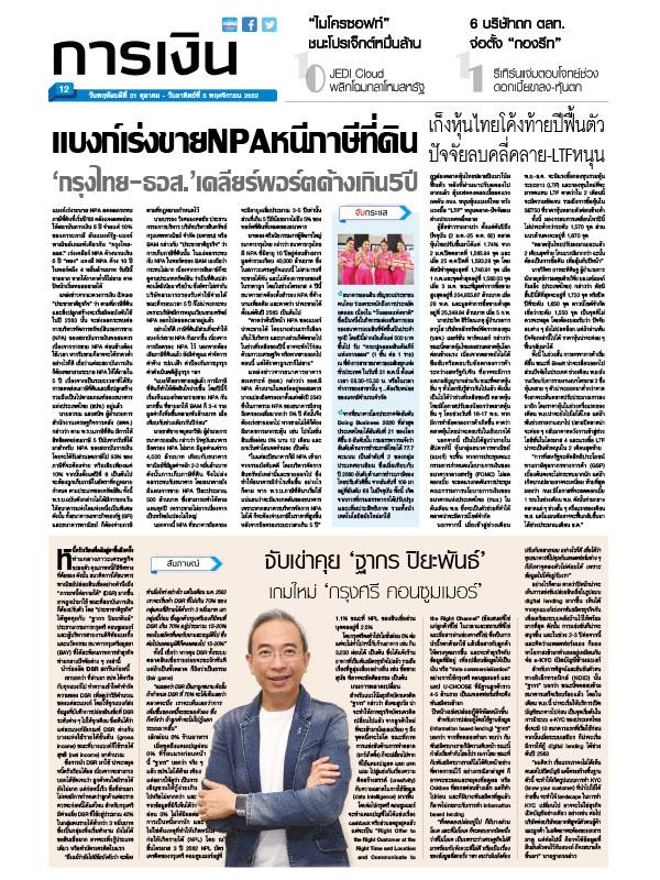 หนังสือพิมพ์ ประชาชาติธุรกิจ ฉบับวันที่ 31 ตุลาคม 2562 (PDF)