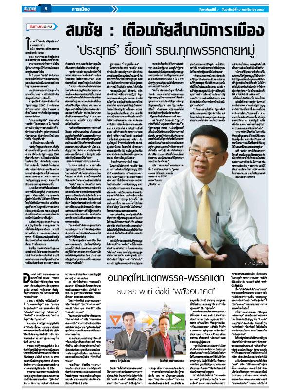 หนังสือพิมพ์ ประชาชาติธุรกิจ ฉบับวันที่ 07 พฤศจิกายน 2562 (PDF)