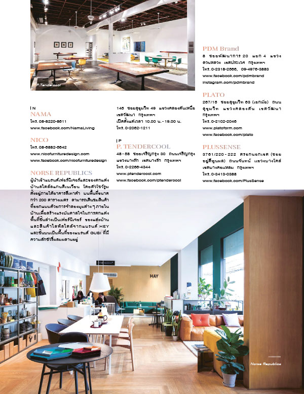 นิตยสาร Room Vol.17 No.189 November-December 2019 (PDF)