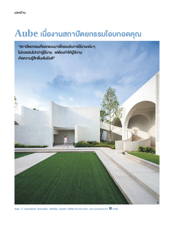 นิตยสาร บ้านและสวน ปีที่ 43 ฉบับที่ 519 เดือนพฤศจิกายน 2562 (PDF)