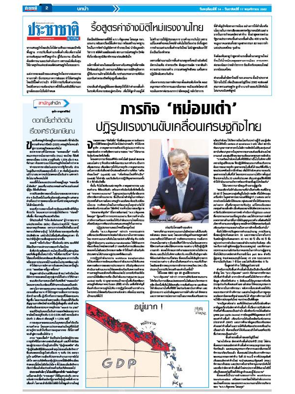 หนังสือพิมพ์ ประชาชาติธุรกิจ ฉบับวันที่ 14 พฤศจิกายน 2562 (PDF)