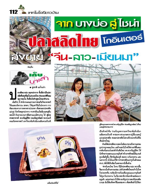 นิตยสาร เทคโนโลยีชาวบ้าน ปีที่ 32 ฉบับ 707 พฤศจิกายน 2562 (PDF)