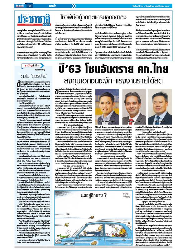 หนังสือพิมพ์ ประชาชาติธุรกิจ ฉบับวันที่ 18 พฤศจิกายน 2562 (PDF)