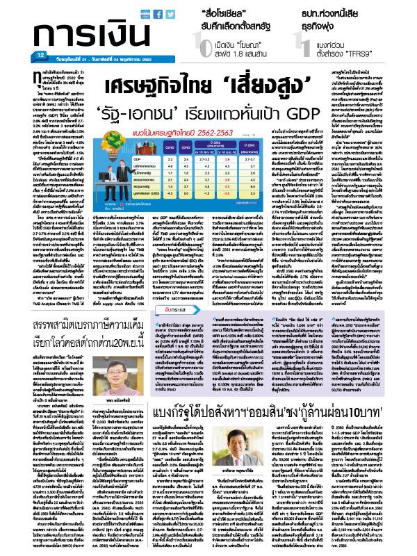 หนังสือพิมพ์ ประชาชาติธุรกิจ ฉบับวันที่ 21 พฤศจิกายน 2562 (PDF)