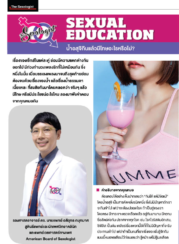 นิตยสาร Rush Issue 119 November 2019 (PDF)