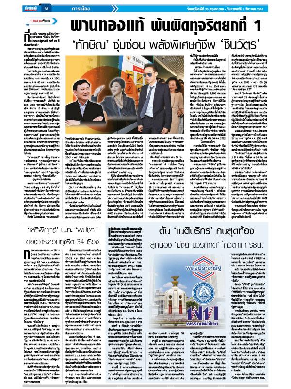 หนังสือพิมพ์ ประชาชาติธุรกิจ ฉบับวันที่ 28 พฤศจิกายน 2562 (PDF)