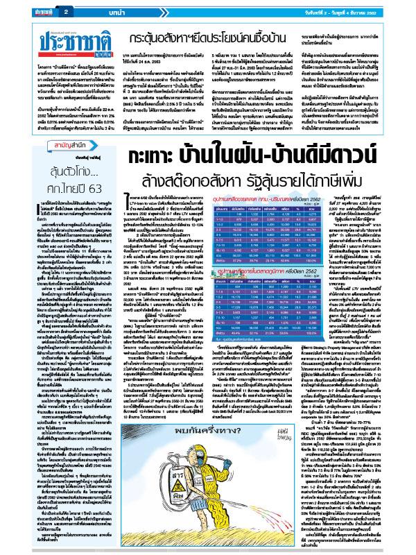 หนังสือพิมพ์ ประชาชาติธุรกิจ ฉบับวันที่ 02 ธันวาคม 2562 (PDF)