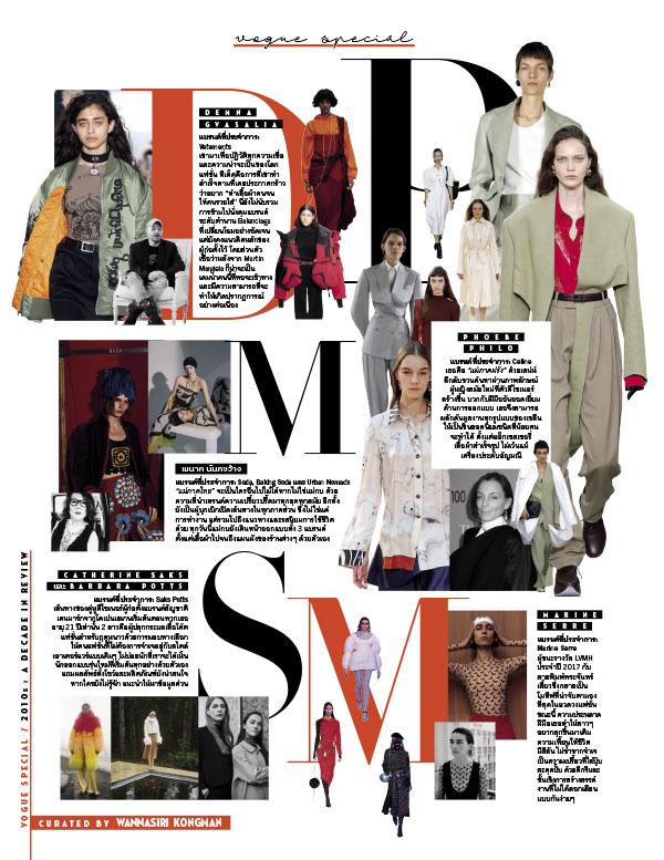 นิตยสาร Vogue Thailand December 2019 (PDF)