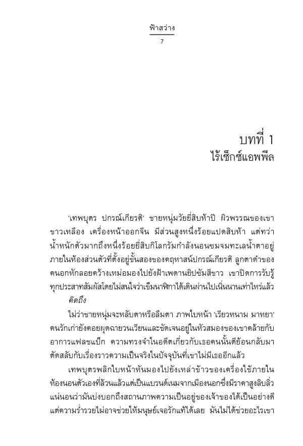 สะดุดรักร้อยโล (PDF)