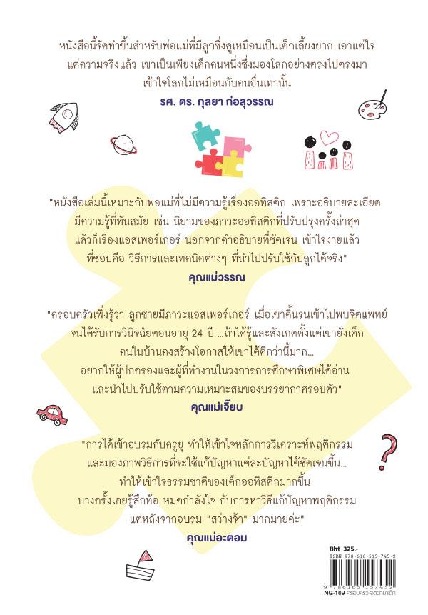 ออทิสติก สอนไม่ยาก หากเข้าใจ (PDF)