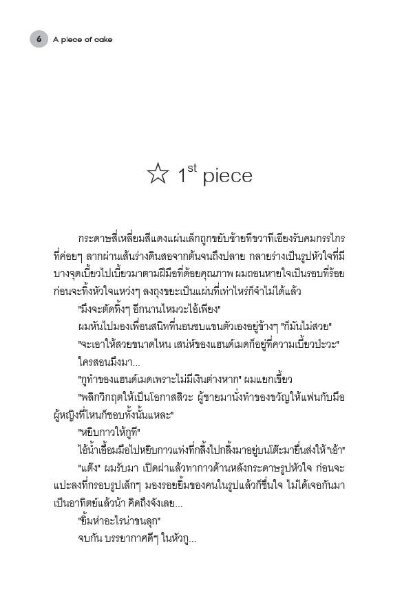A piece of cake (PDF)
