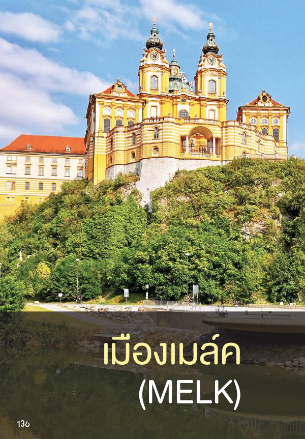 ออสเตรีย+เช็ก+ฮังการี เล่มเดียวเที่ยวได้จริง (PDF)